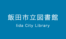 飯田市立図書館
