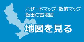 飯田 市 ハザード マップ